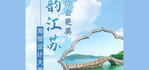 2020「水韻江蘇,有你會更美」海報設計大賽