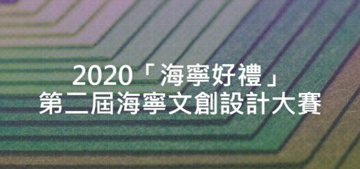 2020「海寧好禮」第二屆海寧文創設計大賽