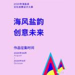 2020「海風鹽韻,創意未來」海鹽縣文化創意設計大賽