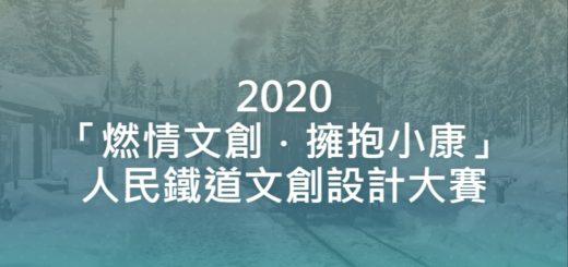 2020「燃情文創.擁抱小康」人民鐵道文創設計大賽