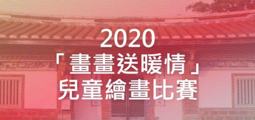 2020「畫畫送暖情」兒童繪畫比賽