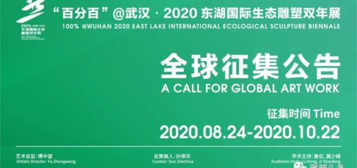 2020「百分百」湖北美術館東湖國際生態雕塑雙年展