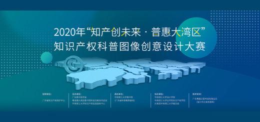 2020「知產創未來.普慧大灣區」知識產權科普圖像創意設計大賽