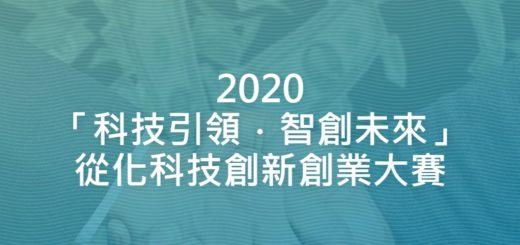 2020「科技引領.智創未來」從化科技創新創業大賽