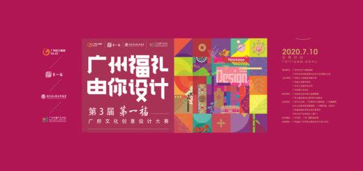 2020「第一福」第三屆廣府文化創意設計大賽