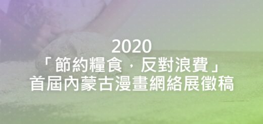 2020「節約糧食,反對浪費」首屆內蒙古漫畫網絡展徵稿