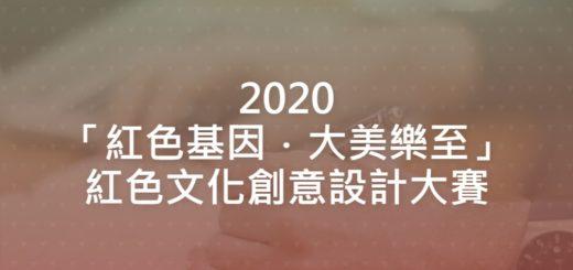 2020「紅色基因.大美樂至」紅色文化創意設計大賽