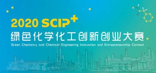2020「綠色改變世界,化工智創未來」SCIP+綠色化學化工創新創業大賽
