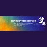 2020「荊楚有才.創意未來」湖北省大學生文化創意設計大賽