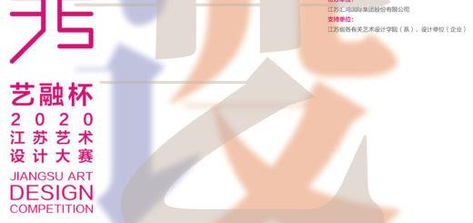 2020「藝融杯」江蘇藝術設計大賽