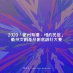 2020「衢州有禮.相約民宿」衢州文創產品創意設計大賽