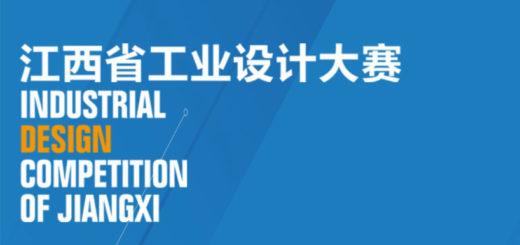 2020「設計賦能、融合發展」第五屆江西省「天工杯」工業設計大賽