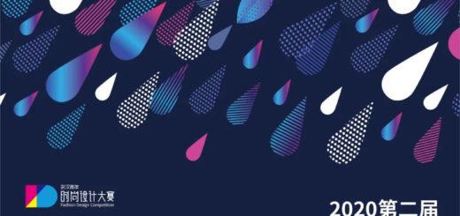 2020「設計賦能城市」第二屆武漢青年時尚設計創新創業大賽