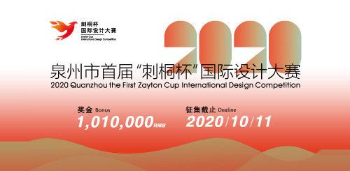2020「設計賦能產業.創新引領未來」首屆泉州市「刺桐杯」國際設計大賽