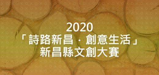 2020「詩路新昌.創意生活」新昌縣文創大賽