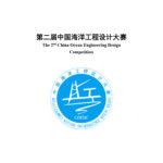 2020「追求卓越.劍指海洋」第二屆中國海洋工程設計大賽