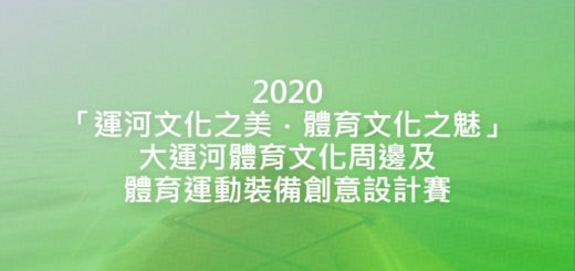 2020「運河文化之美.體育文化之魅」大運河體育文化周邊及體育運動裝備創意設計賽