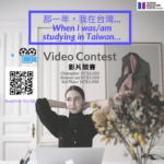 2020「那一年,我在台灣… When I was/am studying in Taiwan…」影片競賽