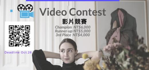 2020「那一年,我在台灣… When I wasam studying in Taiwan…」影片競賽