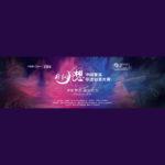 2020「非同凡想」中國首屆非遺創意大賽