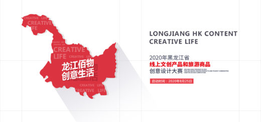 2020「龍江佰物.創意生活」黑龍江省線上文創產品和旅遊商品創意設計大賽