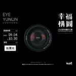 2020「EYE YUNLIN2.0 幸福構圖」雲林攝影比賽