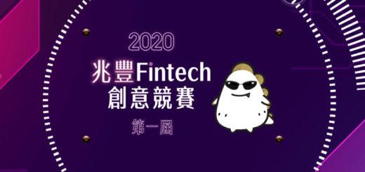 2020「FIN出創意.玩轉未來」第一屆兆豐銀行Fintech創意競賽