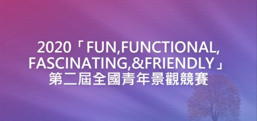 2020「FUN,FUNCTIONAL,FASCINATING,&FRIENDLY」第二屆全國青年景觀競賽