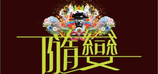 2020「IDEA:隨變」第十五屆台灣廣告節