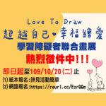 2020「Love to Draw 超越自己.幸福繪愛」學習障礙者聯合畫展
