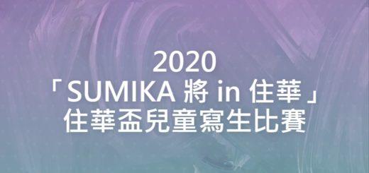 2020「SUMIKA 將 in 住華」住華盃兒童寫生比賽