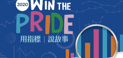 2020「Win the PRIDE:用指標說故事」數據資料分析競賽