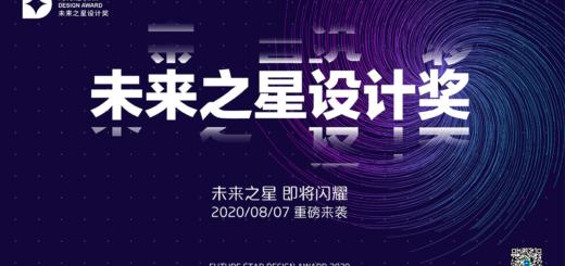 2020上海國際設計周。未來之星設計獎