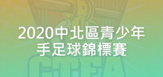 2020中北區青少年手足球錦標賽