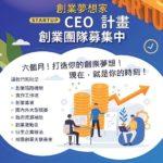 2020中原大學第三屆「創業夢想家」CEO計畫募集