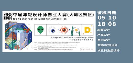 2020中國年輕設計師創業大賽(大灣區賽區)