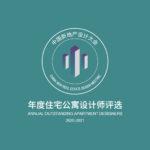 2020中國新地產設計大會年度住宅公寓設計師評選