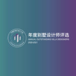 2020中國新地產設計大會年度別墅設計師評選