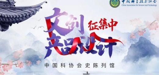 2020中國科協會史陳列館文創產品設計徵集