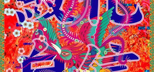 2020中國紋樣創意行「紋化自信」海報徵集