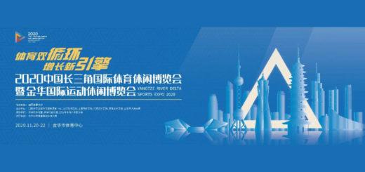 2020中國長三⾓國際體育休閒博覽會吉祥物徵集大賽