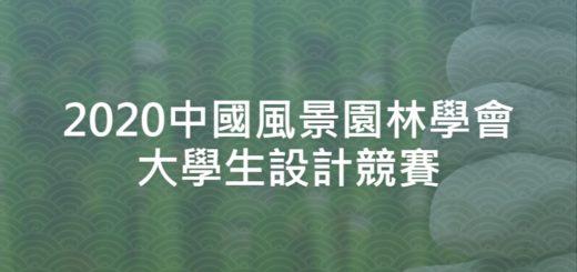 2020中國風景園林學會大學生設計競賽