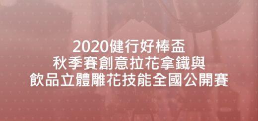 2020健行好棒盃秋季賽創意拉花拿鐵與飲品立體雕花技能全國公開賽