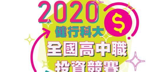 2020健行科大全國高中職投資競賽