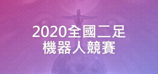 2020全國二足機器人競賽
