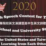 2020「U.S. and Taiwan : Learning from Each Other」全國大專院校英文演講暨高中生英文詩歌朗誦競賽