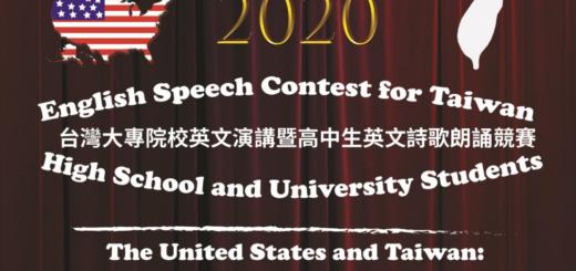 2020全國大專院校英文演講暨高中生英文詩歌朗誦競賽