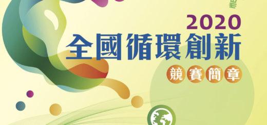 2020全國循環創新競賽