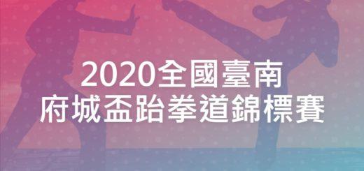 2020全國臺南府城盃跆拳道錦標賽