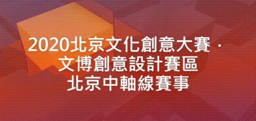 2020北京文化創意大賽.文博創意設計賽區北京中軸線賽事